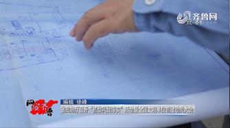 """《问安齐鲁》03-09:《省应急厅举行""""抓作风促落实""""运动暨天下文明单元创立发动大会》"""