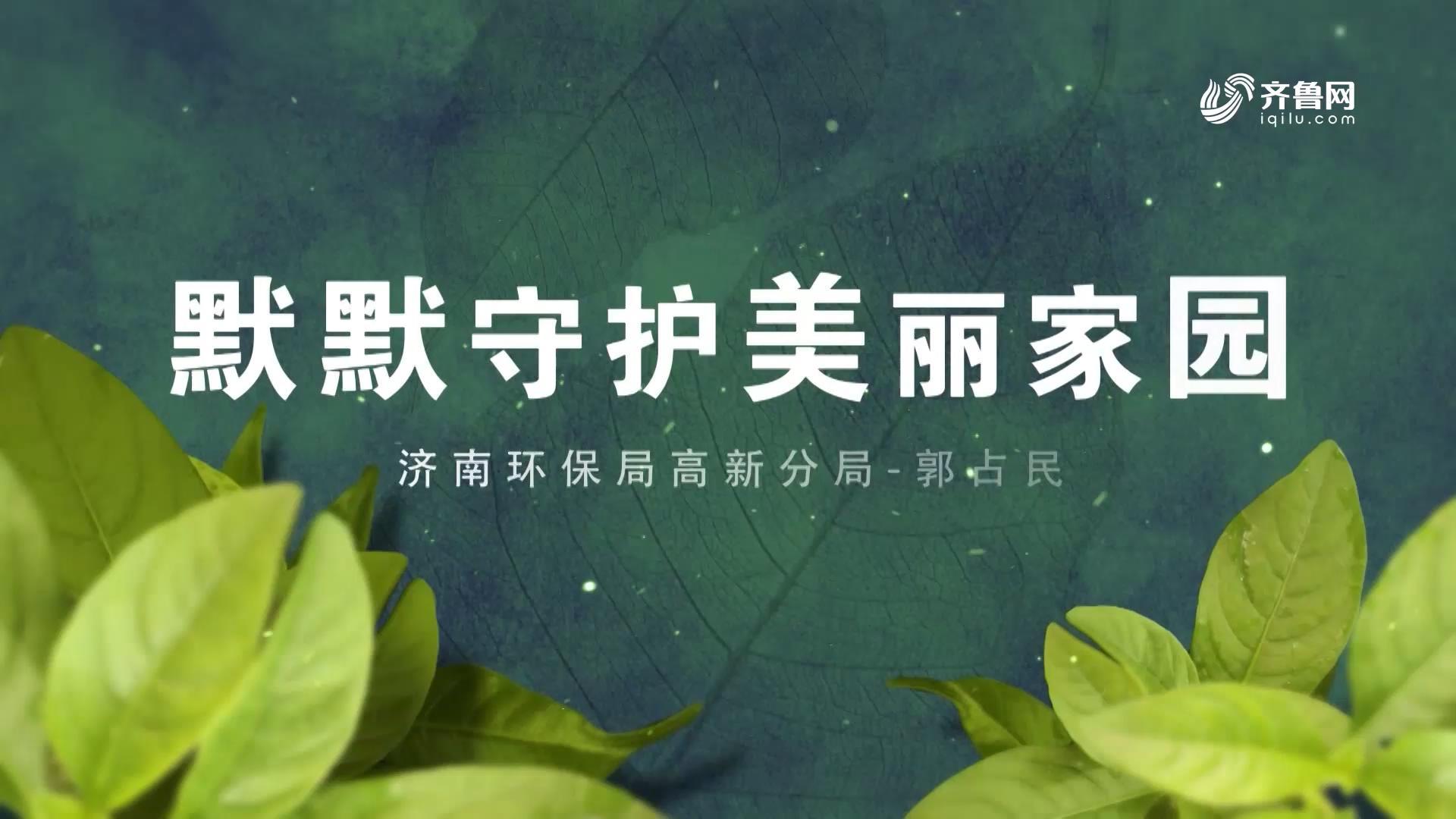 冷静保卫优美故里-济南环保局高新分局郭占民