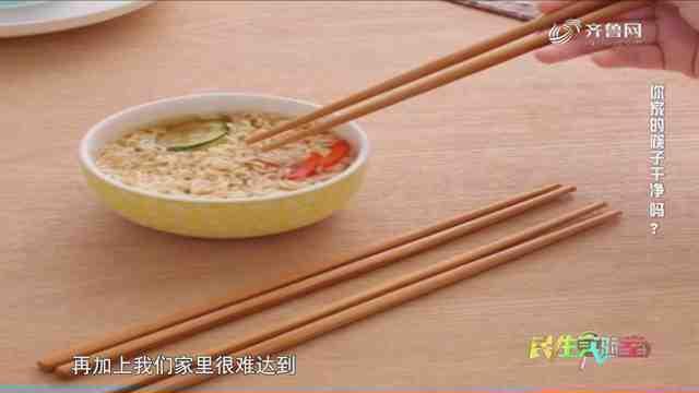 《民生实验室》:外卖的筷子安全吗?