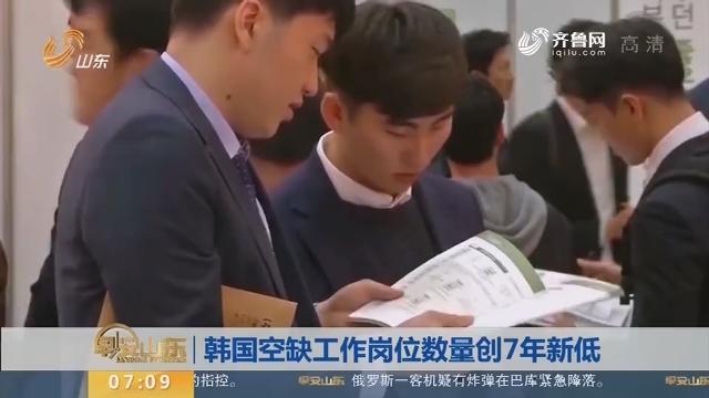 韩国空缺工作岗位数量创7年新低
