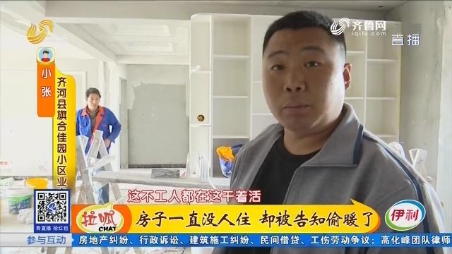 齐河:房子一直没人住 却被告知偷暖了