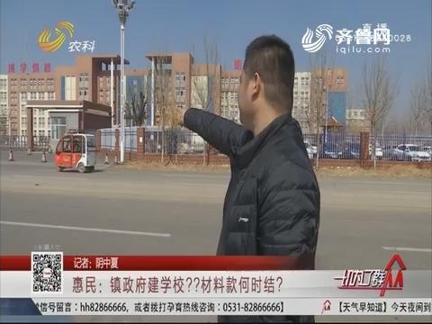 惠民:镇政府建学校 材料款何时结?