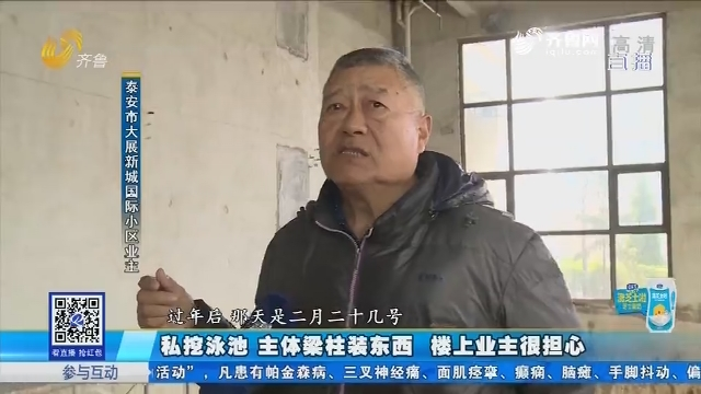 泰安:私挖泳池 主体梁柱装工具 楼上业主很担忧