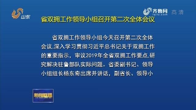 省双拥工作领导小组召开第二次全体会议