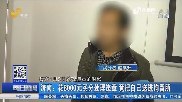 济南:花8000元买分处理违章 竟把自己送进拘留所
