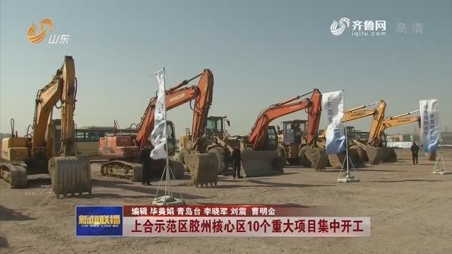 【新旧动能看落实】上合示范区胶州核心区10个重大项目集中开工