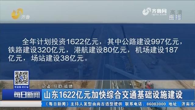 山东1622亿元加快综合交通基础设施建设