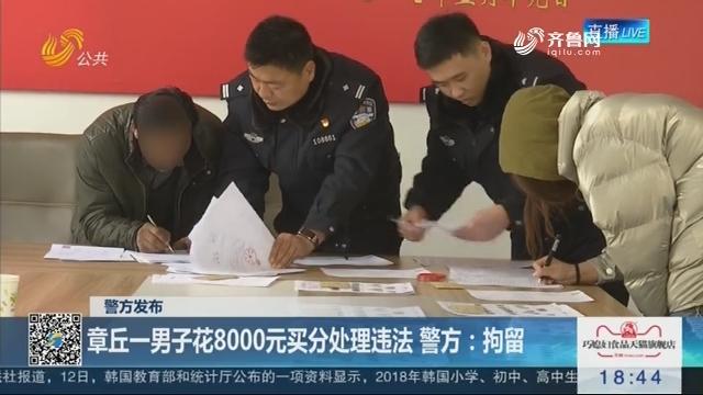 【警方发布】章丘一男子花8000元买分处理违法 警方:拘留