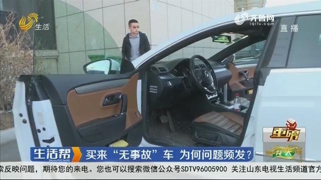 """【重磅】青岛:买来""""无事故""""车 为何问题频发?"""