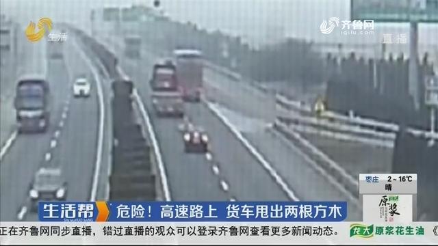 济宁:危险!高速路上 货车甩出两根方木