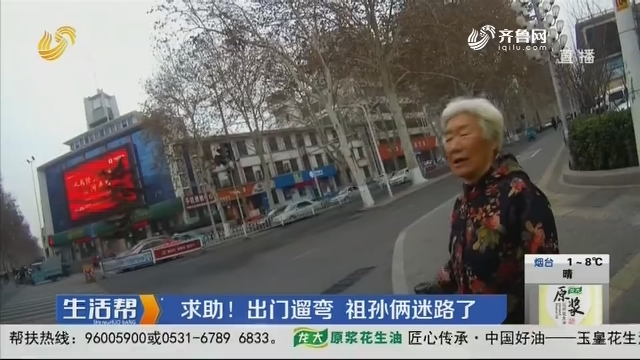 淄博:求助!出门遛弯 祖孙俩迷路了