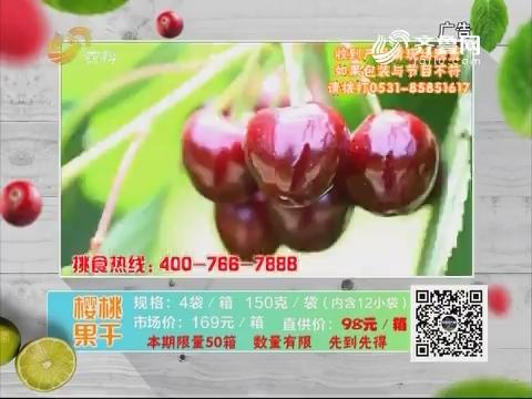 20190312《中国原产递》:樱桃果干
