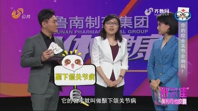 20190312《身材康健》:你的咬合枢纽关头会响吗?