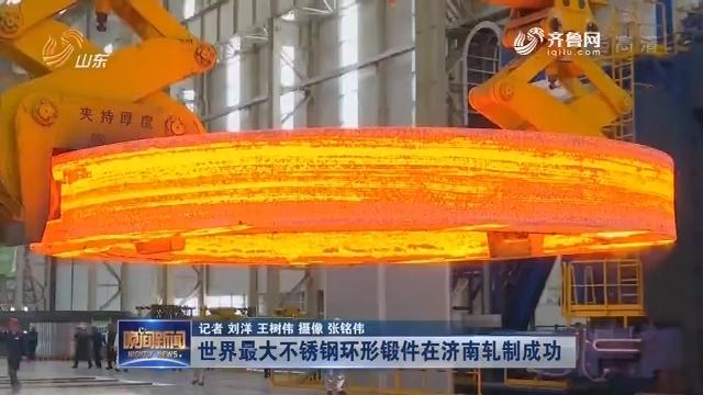 世界最大不锈钢环形锻件在济南轧制成功