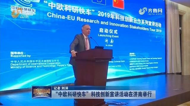"""""""中欧科研快车""""科技创新宣讲活动在济南举行"""