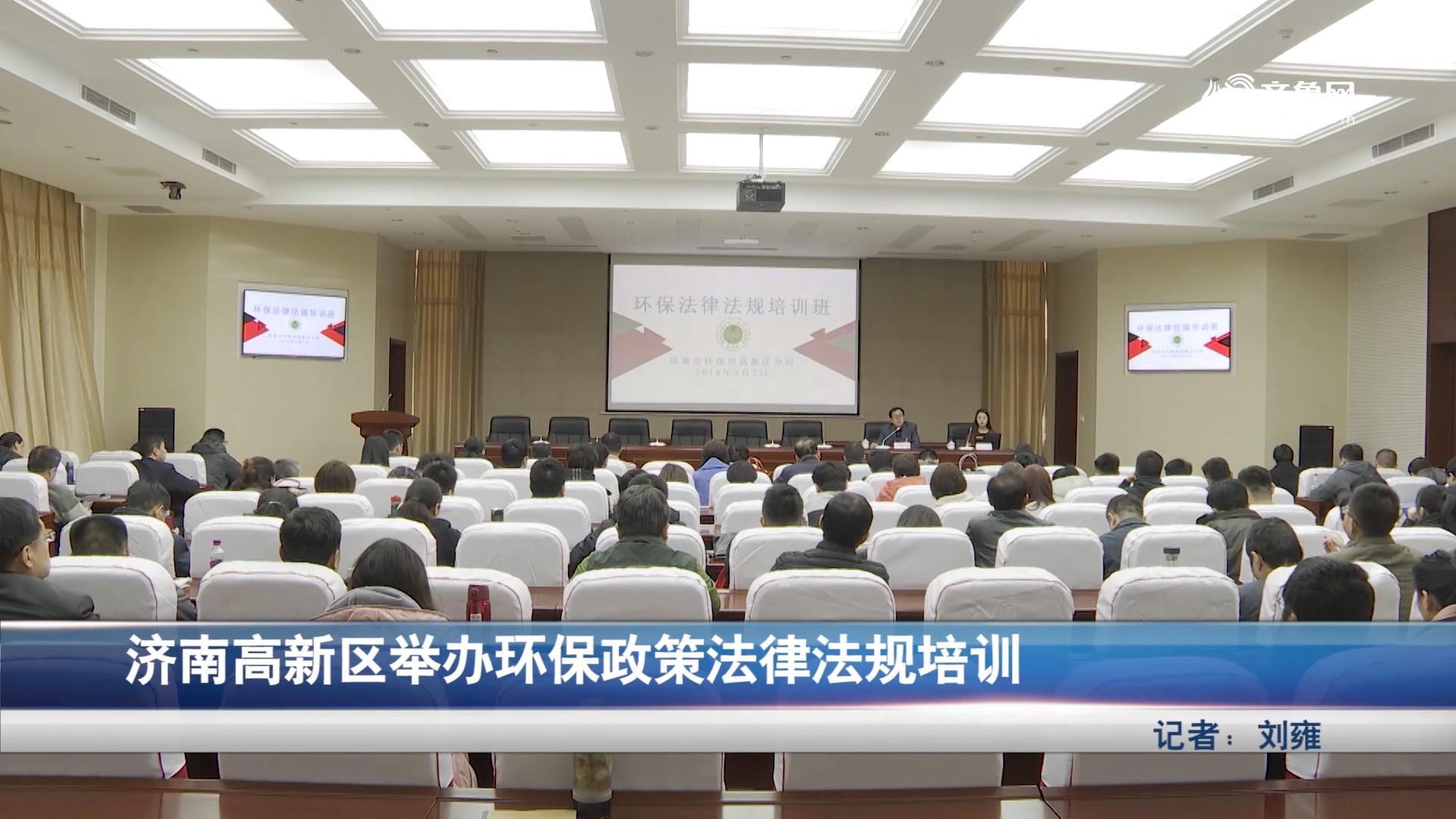 济南高新区举行环保政策执法法例培训