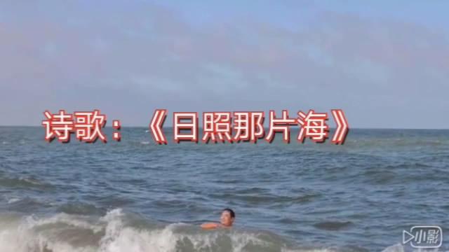 诗朗诵:《日照那片海》