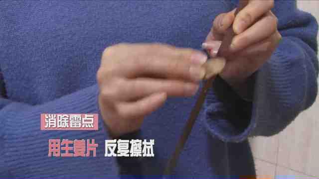 《生活大求真》:生姜只拿来吃?你太浪费了!