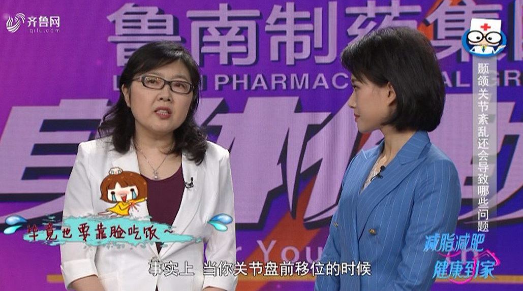 《身材康健》:咬合枢纽关头磨坏了,会影响脸型