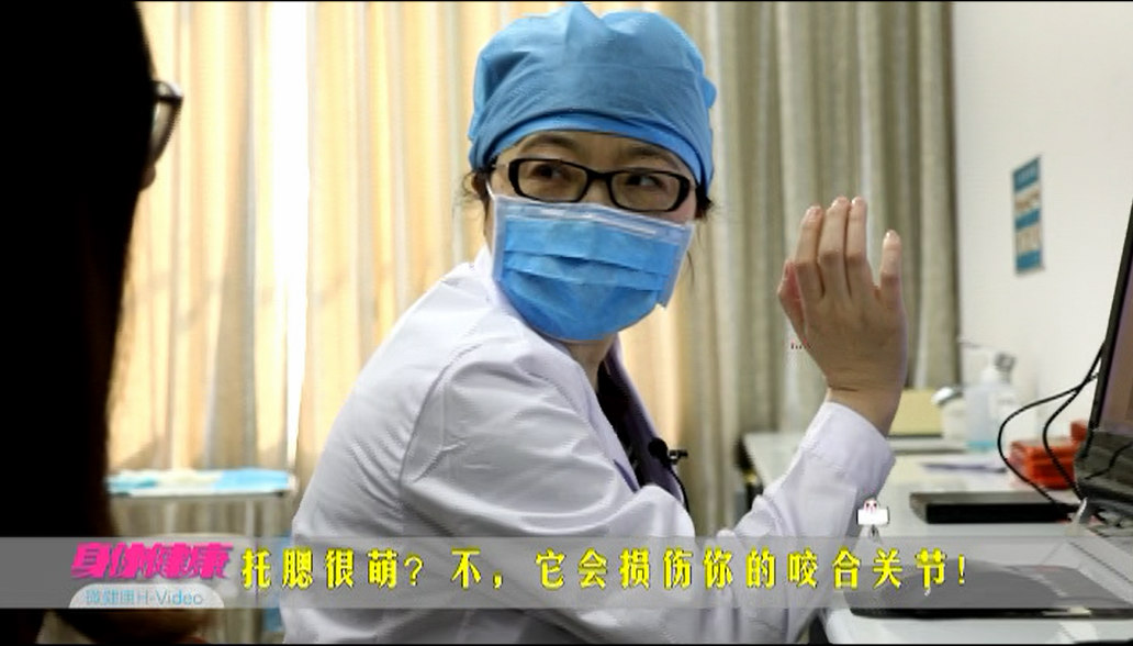 《身体健康》:喜欢手托腮?这会损伤你的咬合关节