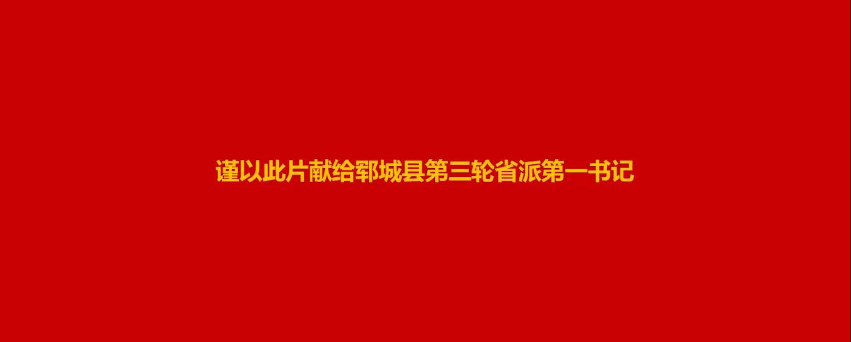 郓城县第三轮省派第一书记工作汇报