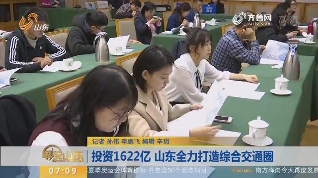 【闪电新闻排行榜】投资1622亿 山东全力打造综合交通圈