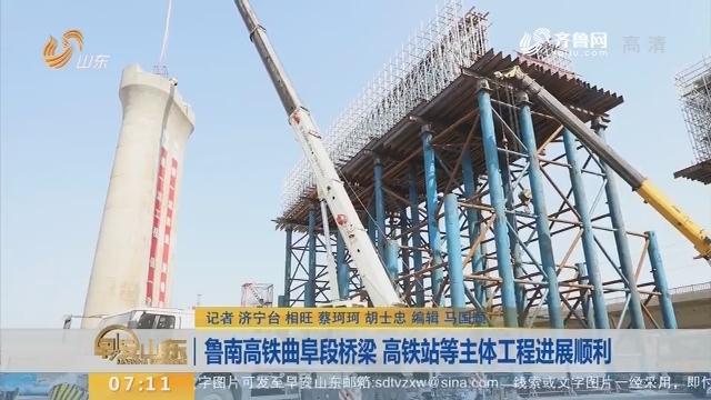 【闪电新闻排行榜】鲁南高铁曲阜段桥梁 高铁站等主体工程进展顺利