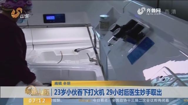 【闪电新闻排行榜】23岁小伙吞下打火机 29小时后医生妙手取出