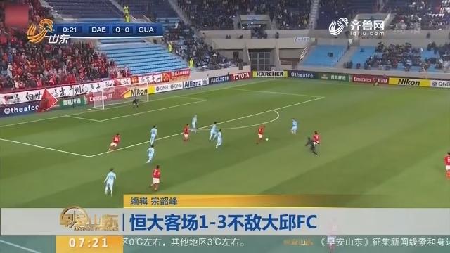 恒大客场1-3不敌大邱FC
