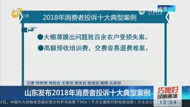 山东发布2018年消费者投诉十大典型案例