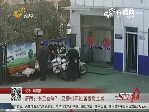 济南:不查酒驾?交警们昨还摆摊卖豆腐