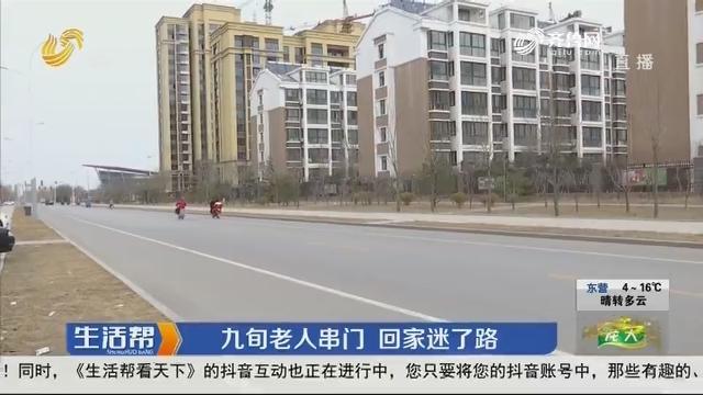 潍坊:九旬老人串门 回家迷了路