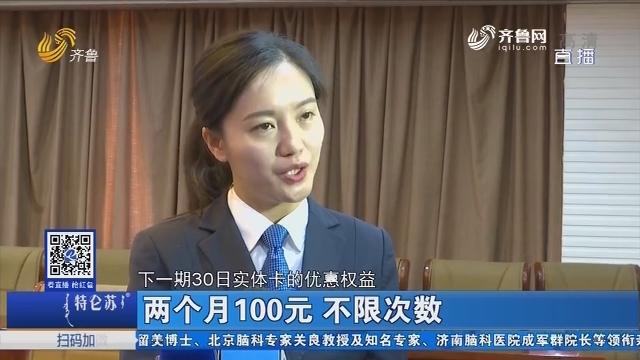 济南公交推出春秋季节优惠卡