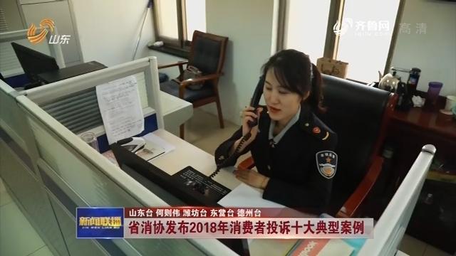 省消协公布2018年消耗者赞扬十大典范案例