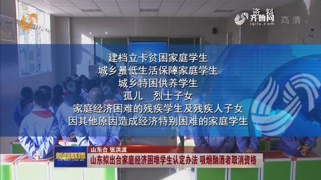 山东拟出台家庭经济困难学生认定办法 吸烟酗酒者取消资格
