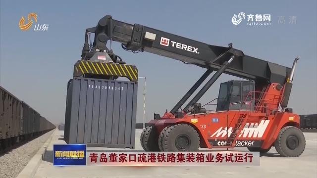 青岛董家口疏港铁路集装箱业务试运行