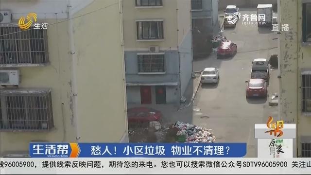 潍坊:愁人!小区垃圾 物业不清理?