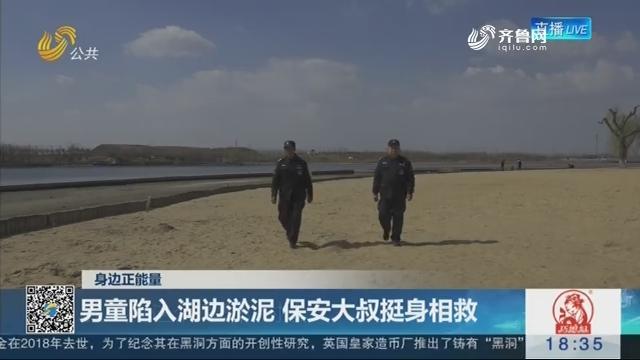 【身边正能量】淄博:男童陷入湖边淤泥 保安大叔挺身相救