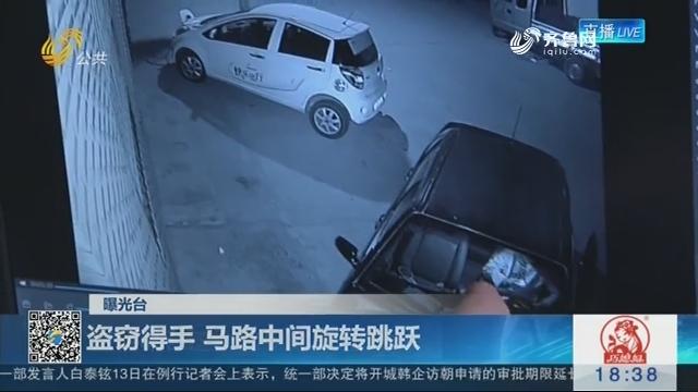 【曝光台】临沂:盗窃得手 马路中间旋转跳跃