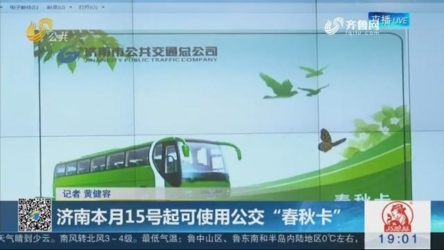 """济南本月15号起可使用公交""""春秋卡"""""""