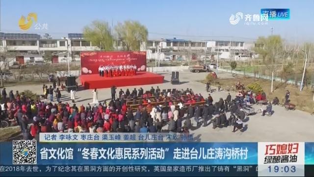"""省文化馆""""冬春文化惠民系列活动""""走进台儿庄涛沟桥村"""
