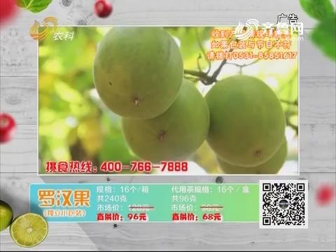 20190313《中国原产递》:罗汉果