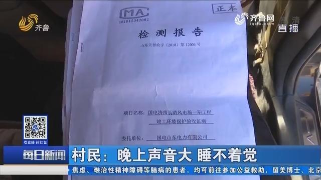 济南:偏僻山村传来噪音 村民不堪其扰