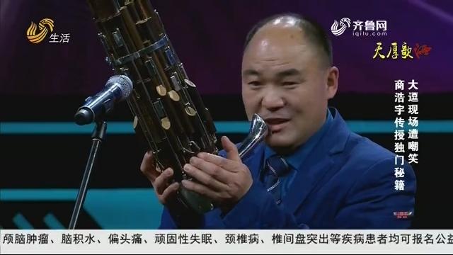 20190313《让梦想飞》:商浩宇传授独门秘籍 大逗现场遭嘲笑