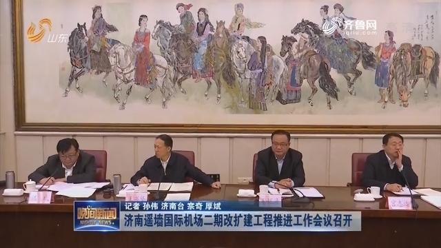济南遥墙国际机场二期改扩建工程推进工作会议召开