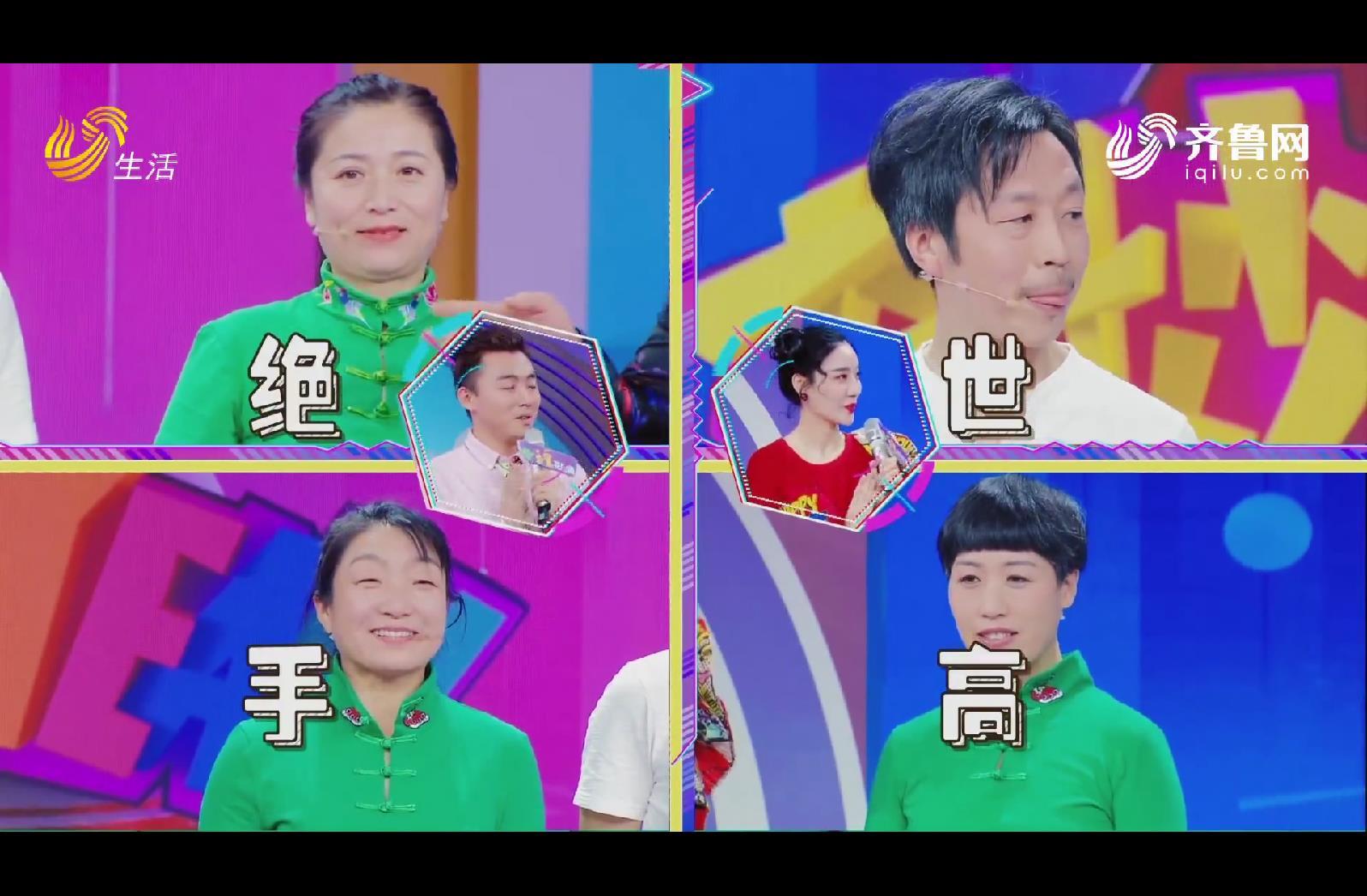 20190303《奇妙Yeah》爱上这座城—爱上青州!(下)