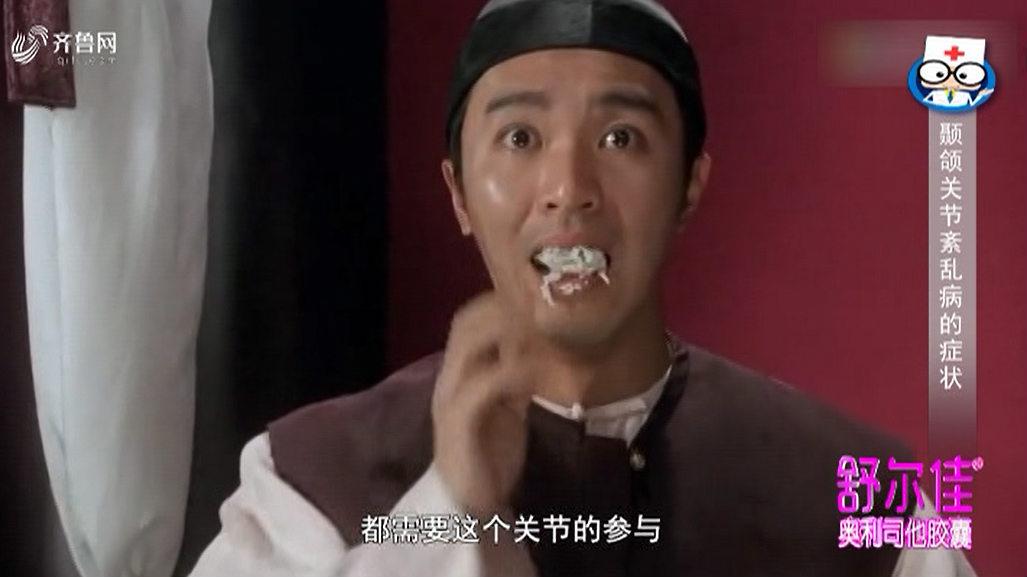 《身体健康》:颞颌关节紊乱病的症状