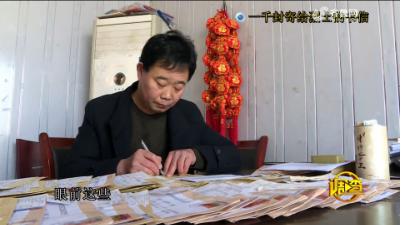 调查:一千封寄给烈士的书信