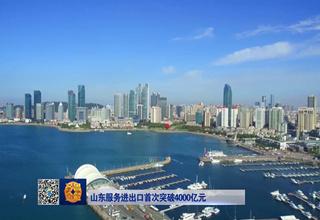 【齐鲁金融】山东办事收支口初次打破4000亿元《齐鲁金融》20190313播出
