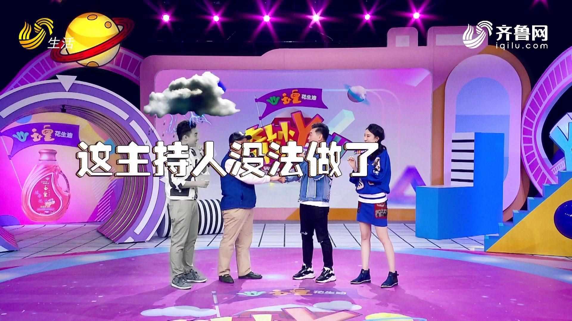 20190310《奇妙Yeah》爱上这座城—爱上周村!(下)